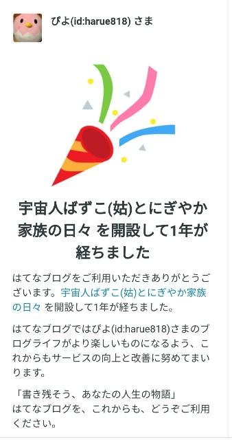 f:id:harue818:20190902211513j:plain