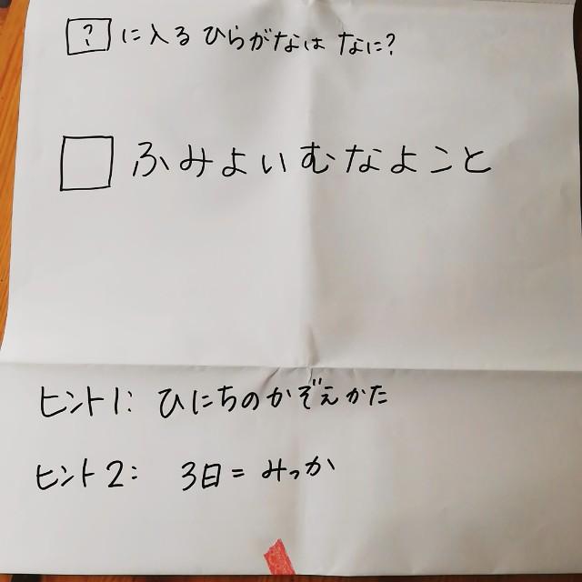 f:id:harue818:20200105120205j:plain