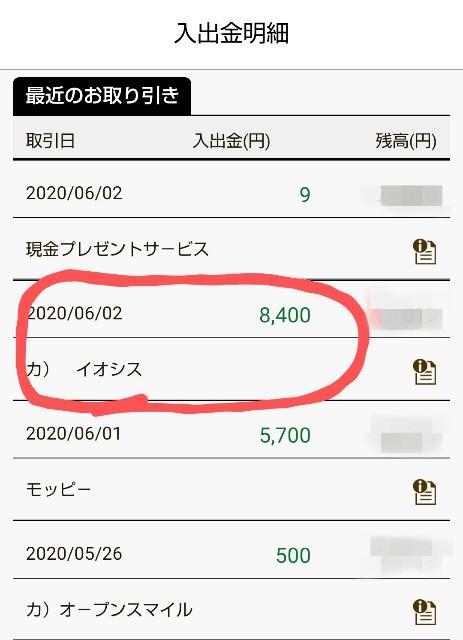 f:id:harue818:20200608125845j:plain