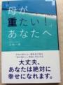 この本に出会うために?
