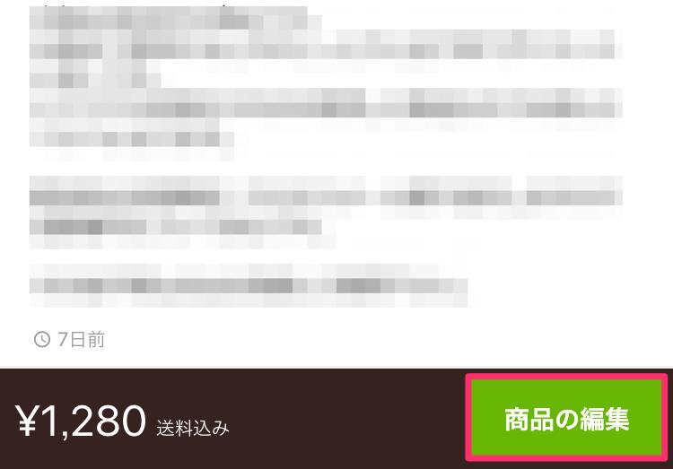 メルカリ 普通 郵便 送料