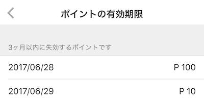 f:id:haruharu5:20170616114737p:plain