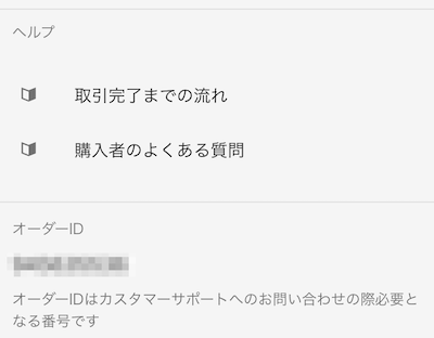 f:id:haruharu5:20181208095813p:plain