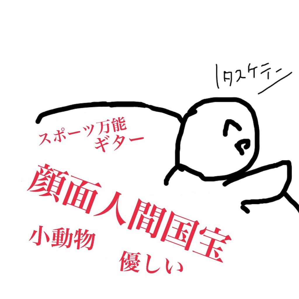 f:id:haruharusuba:20181110220939j:image