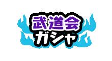 f:id:haruhiko1112:20170831154938p:plain