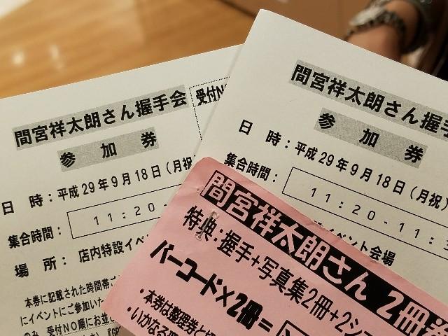 f:id:haruhiko1112:20170919025308j:image