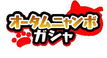 f:id:haruhiko1112:20171013153540p:plain