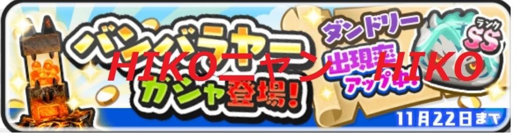 f:id:haruhiko1112:20171109101247j:plain