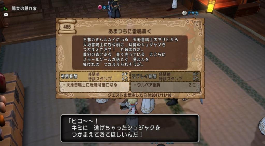 f:id:haruhiko1112:20171116173002j:plain