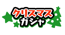 f:id:haruhiko1112:20171125014518p:plain