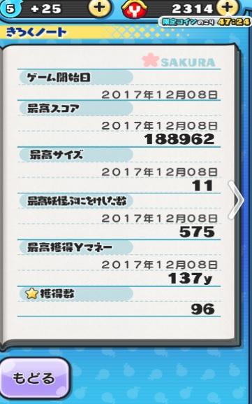 f:id:haruhiko1112:20171209033109j:plain