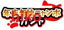 f:id:haruhiko1112:20171215154248j:plain