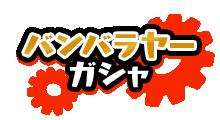 f:id:haruhiko1112:20180116152244p:plain
