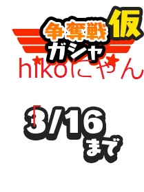 f:id:haruhiko1112:20180227012316j:plain