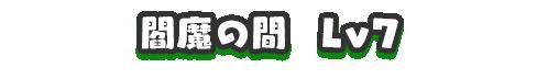 f:id:haruhiko1112:20180314124853p:plain
