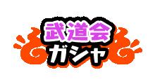 f:id:haruhiko1112:20180427152158p:plain