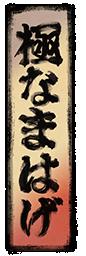 f:id:haruhiko1112:20180512005823p:plain