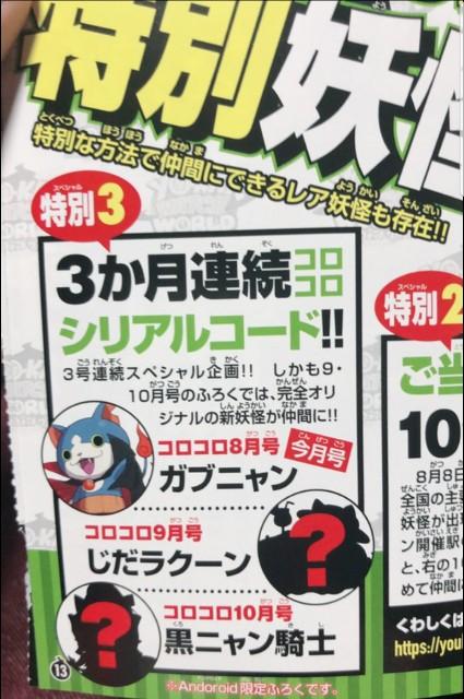 コロコロコミック8月号 リーク 妖怪ウォッチワールドのコード 黒ニャン