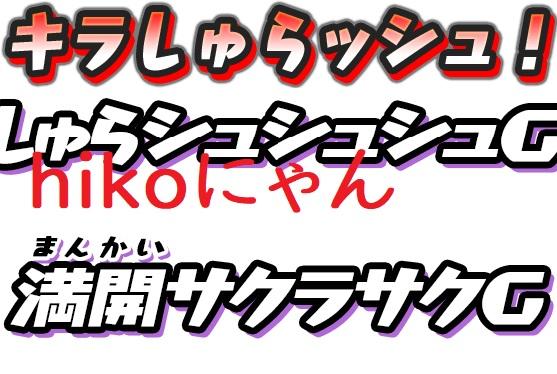 f:id:haruhiko1112:20180914152459j:plain