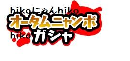 f:id:haruhiko1112:20180925171609j:plain