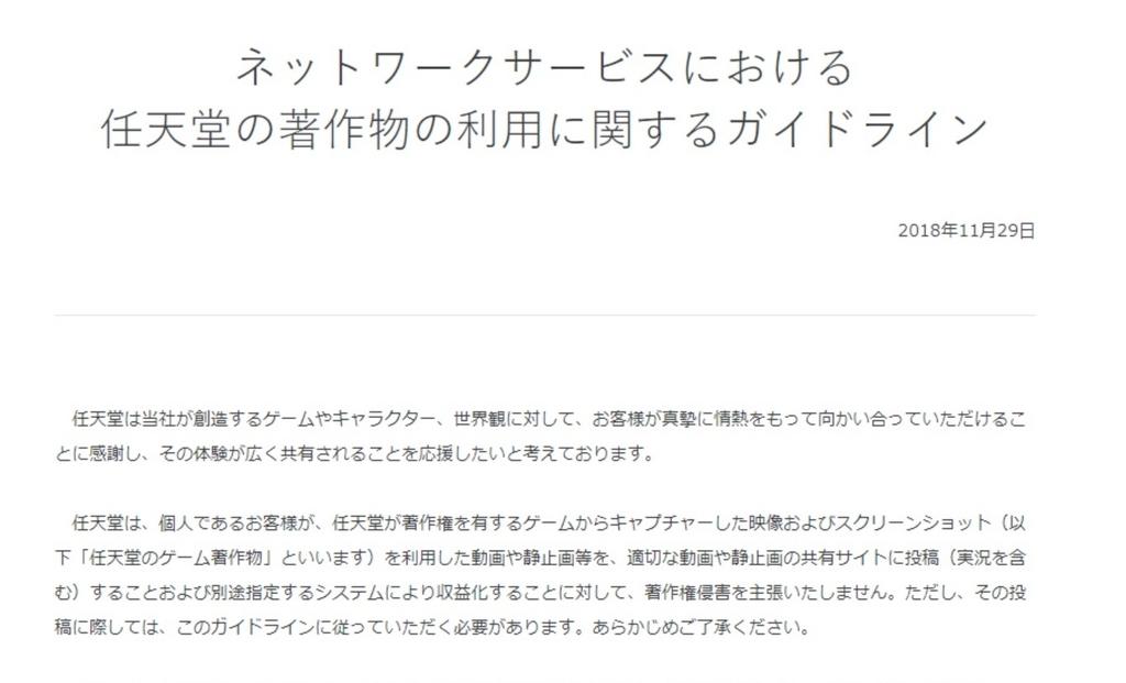 f:id:haruhiko1112:20181129111401j:plain