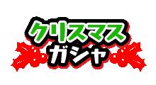 f:id:haruhiko1112:20181130164527p:plain