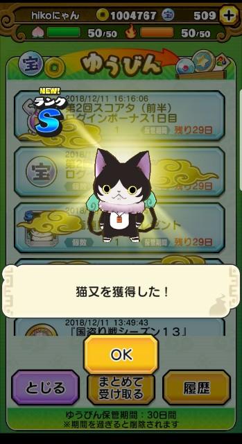f:id:haruhiko1112:20181211184823j:plain