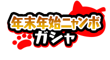 f:id:haruhiko1112:20181227155708p:plain