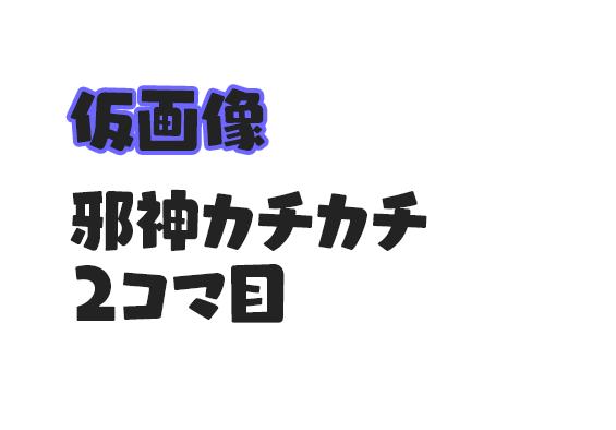 f:id:haruhiko1112:20190228155113p:plain