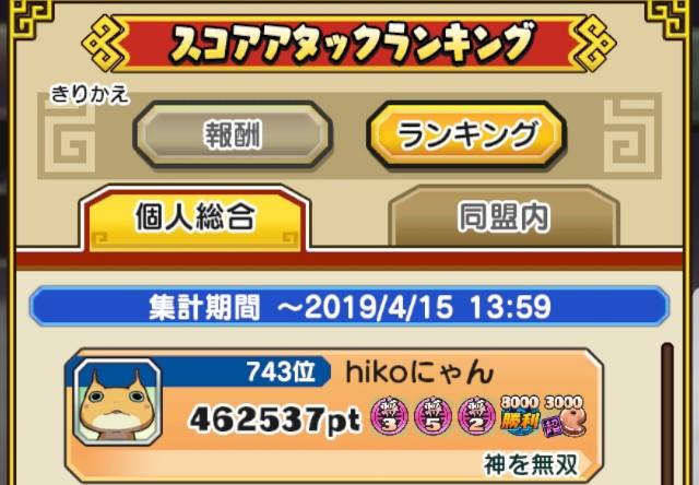 f:id:haruhiko1112:20190413023941j:plain