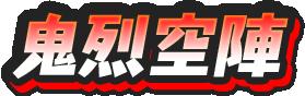f:id:haruhiko1112:20190415170327p:plain