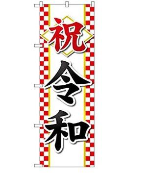 f:id:haruhiko1112:20190430002717j:plain