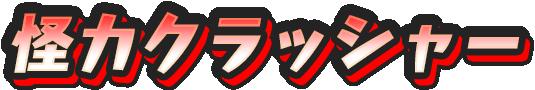 f:id:haruhiko1112:20190516171426p:plain