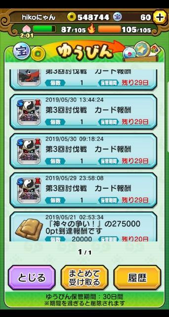 f:id:haruhiko1112:20190530135406j:plain
