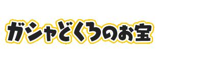 f:id:haruhiko1112:20190614161107p:plain