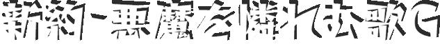 f:id:haruhiko1112:20190731180809p:plain