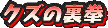f:id:haruhiko1112:20190816154833p:plain