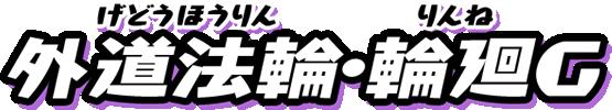 f:id:haruhiko1112:20190913155753p:plain