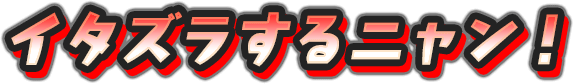 f:id:haruhiko1112:20191015154505p:plain