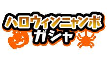 f:id:haruhiko1112:20191023150911p:plain