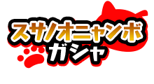 f:id:haruhiko1112:20191115173516p:plain