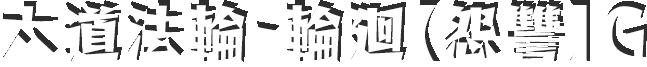 f:id:haruhiko1112:20191115174411p:plain