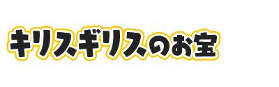 f:id:haruhiko1112:20191129154112p:plain