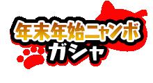 f:id:haruhiko1112:20191213155236p:plain