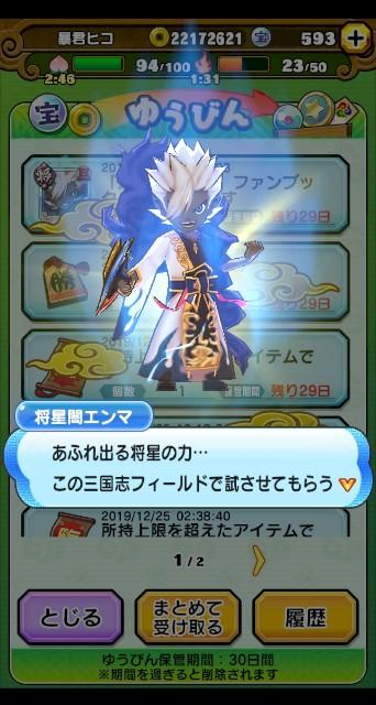 f:id:haruhiko1112:20191226113004j:plain