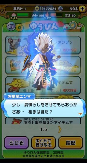 f:id:haruhiko1112:20191226113006j:plain