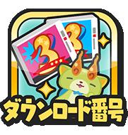 f:id:haruhiko1112:20200128143746p:plain