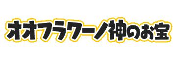 f:id:haruhiko1112:20200131152758p:plain