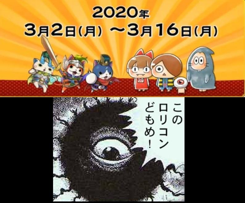 f:id:haruhiko1112:20200226212109j:plain