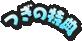f:id:haruhiko1112:20200228152521p:plain